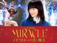 MIRACLE デビクロくんの恋と魔法(邦画)