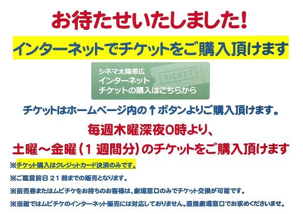 帯広案内.jpg