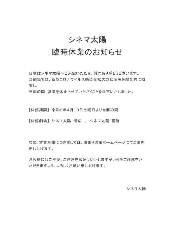 kyuugyouannai_1.jpg