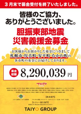 北海道胆振東部地震災害義援金への募金終了のお知らせ