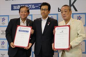 2017冬季アジア札幌大会 オフィシャルスポンサー調印式