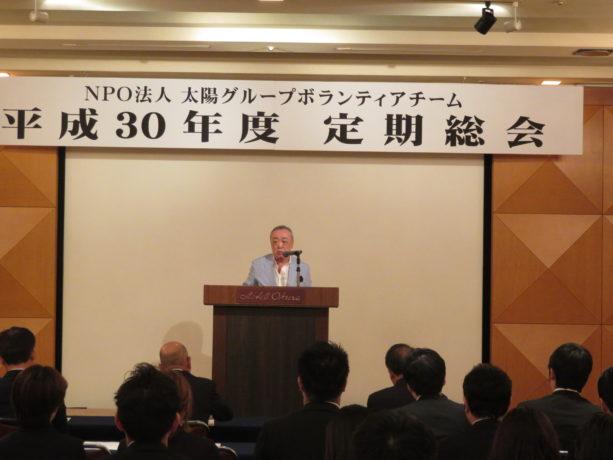 平成30年度NPO法人太陽グループボランティアチーム定期総会を執り行いました
