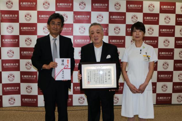 北海道公立大学法人札幌医科大学感謝状贈呈式